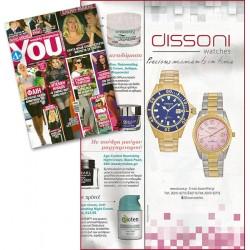 Διαφήμιση στο περιοδικό You